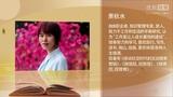 萧秋水09-享受热闹 享受孤独