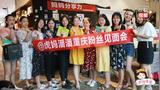 VLOG记录:重庆粉丝见面会,妈妈们聚在一起又在吐槽谁?