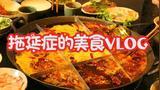 亲子游VLOG:带孩子逛古镇,突然想吃麻辣火锅怎么办?