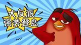 《愤怒的小鸟2》大反派紫鹰强势登岛!这是灭霸附体了吗?