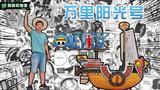 技术宅制作翻船阳光号!纪念海贼开播20年!