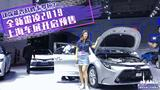 这次能否战胜卡罗拉?全新雷凌2019上海车展开启预售