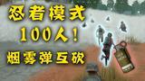 《吃鸡新玩法》忍者模式!100个人烟雾瞎砍决赛圈!