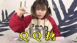 创意新吃法:QQ糖制作果冻,居然还可以这样玩?太神奇了