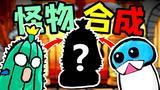 【小熙解说】地牢怪物模拟器 仙人掌和河豚加上史莱姆会合成什么?