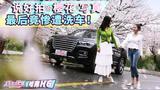 上车吧小姐姐2019-小姐姐与全新哈弗H6的樱花之旅 最后竟惨遭洗车?!