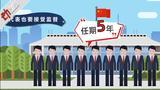 100秒看懂北京人大工作:这4个领域将加强立法与你有关