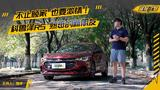 超级试驾2019-不止顾家也要激情!熟悉的新朋友 科鲁泽RS