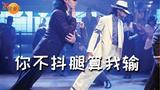 迈克杰克逊才是抖腿鼻祖,听完这3首歌你不抖腿算我输