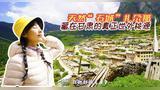 """【独播】天然""""石城""""扎尕那,隐于甘肃山中的美丽小镇!"""