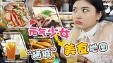 元气少女逛猫城!1分钟带你吃遍当地人私藏的马来西亚美食!