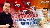 退役飞行员称中国战斗精神世界第一 局座:但没有印度弹射能力强