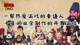 一帮热爱游戏的普通人,十年间业余制作的开源游戏《中华三国志》
