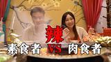 素食者VS肉食者挑战全世界最辣火锅!北漂情侣被辣到变形 #这个七夕你在哪