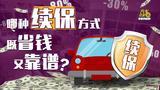 车险续保哪种最便宜?到底能不能提前续保?