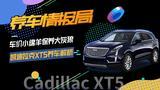 养车情报局2019-车价小绵羊保养大灰狼凯迪拉克XT5养车成本解析