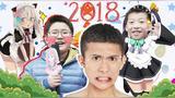 再见2017!第一批00后疯狂吐槽2018年元旦假期