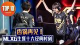 是大腿TOP10第78期: 香锅再见!MLXG生涯十大经典时刻