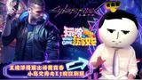 【玩啥游戏】王境泽漫展出场费真香 小岛又秀夫E3疯狂刷屏 16