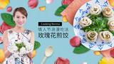 【日日煮】cooking norma--玫瑰花煎饺