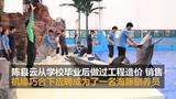【福建】95后美女的海豚之恋:每天在盐水里泡5小时 忙到没空搞对象