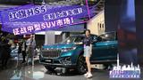 征战中型SUV市场 红旗HS5亮相上海车展