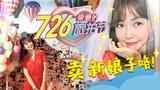 【独播】#726亲爱的旅拍节#726旅拍节 卖新娘子咯!