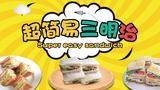 超简易三明治