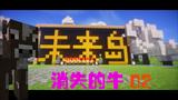 我的世界未来岛短片【消失的牛02】
