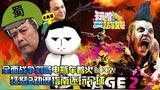 【玩啥游戏】全面战争刘备电瓶车着火 狂怒2劝退指南还玩个球 13