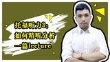 托福听力3:如何精听分析一篇lecture