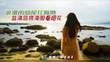 【独播】汕尾红海湾,探索最地道的玩海法则!海岛赶海、沙滩烟花、一样都不能少!