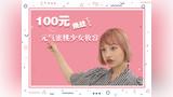 【江酱makeup】:一百元挑战元气蜜桃少女妆容,假期出行必备!