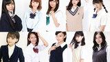 【日本】日本最美女高中生十强出炉 惨遭网友吐槽