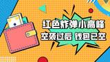 国庆节又称红色炸弹小高峰,空袭过后,钱包已空!