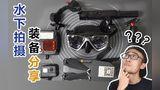 出发前的准备装备分享:旱鸭子去潜水!水下拍摄你可能需要什么装备?
