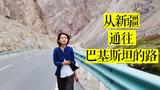 每1.5公里就牺牲1个人,用生命换来的中巴友谊公路。我在大美新疆