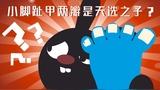 一分钟告诉你小脚趾甲有两瓣的中国人都是被命运选中之人吗?