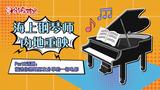 有生之年系列之《海上钢琴师》内地重映,你会去贡献票房吗?