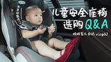 育儿日记vlog60安全座椅六问六答!关于安全座椅的选购常识