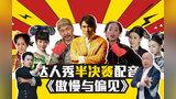 淮秀帮《中国达人秀》半决赛,竟当杨幂的面cue《爱的供养》?