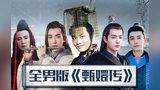 【淮秀帮】全男版《甄嬛传》,这是什么神仙阵容!