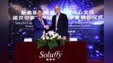 斯柔菲携手诺奖得主迈克尔·罗斯巴殊 助力4亿中国人拥有深睡力