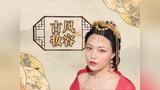 【江酱makeup】:充满古韵和中国风的古风妆容教程,简单又精致!