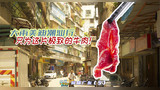 【独播】吃过潮汕牛肉火锅,感觉前20年的牛肉,都白吃了!