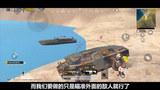 和平精英:空投装甲车也能开枪!
