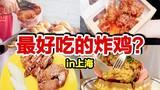 上海街头手推车童子鸡,39元整只先卤后炸,咬一口简直惊艳!