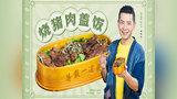 """【罐头小厨】自制日式的""""烧肉丼"""",一口下去让人欲罢不能"""