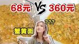 外滩一碗蟹黄面,居然要360元!和普通的究竟有啥区别?