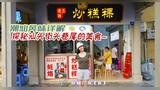【独播】潮汕街头小食详解!细品藏于街头巷尾的网红美食!